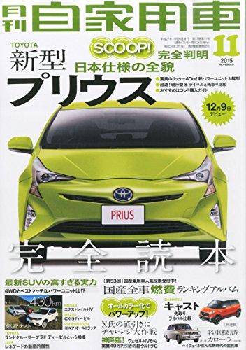 月刊自家用車 2015年 11 月号 [雑誌]