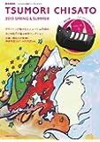 TSUMORI CHISATO 2013 SPRING & SUMMER (e-MOOK 宝島社ブランドムック)