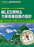 グリーン・エレクトロニクス No.3  続 LED照明&力率改善回路の設計