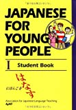 Japanese for Young People, Association for Japanese-Language Staff, 477002178X