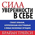 The Power of Self-Confidence: Become Unstoppable, Irresistible, and Unafraid in Every Area of Your Life [Russian Edition] Hörbuch von Brian Tracy Gesprochen von: Stanislav Ivanov