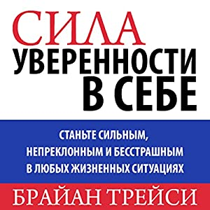 The Power of Self-Confidence: Become Unstoppable, Irresistible, and Unafraid in Every Area of Your Life [Russian Edition] Audiobook