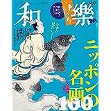 2021年8月号 歌川国芳 浮世絵 手ぬぐい 金魚づくし