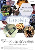 "NHKスペシャル""グーグル革命の衝撃""あなたの人生を検索が変える [DVD]"