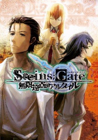 【書籍のみ】STEINS;GATE 無限遠点のアルタイル【通常版】