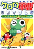 It is a pleasant friends with Sgt four-panel comic Keroro! (Kadokawa Comic Ace 198-4) (2010) ISBN: 4047153923 [Japanese Import]