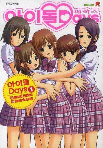 Idol Days. 1 (Korean edition)