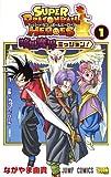 スーパードラゴンボールヒーローズ 暗黒魔界ミッション! 1 (ジャンプコミックス)