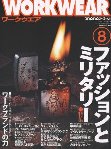 ワークウェア 2012年Vol.8 大きい表紙画像