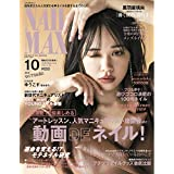 NAIL MAX 2019年10月号