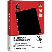 无名指(小说家李陀首部长篇力作,速写每个漂浮在当代都市的中国人)