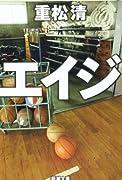 エイジ (新潮文庫)
