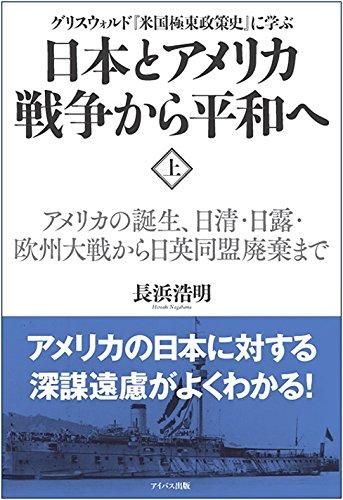 日本とアメリカ 戦争から平和へ《上》  アメリカ誕生、日清・日露・欧州大戦から日英同盟廃棄まで