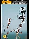 败节草(中国好小说)