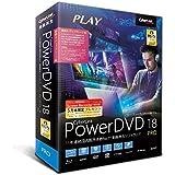 サイバーリンク PowerDVD 18 Pro 乗換え・アップグレード版