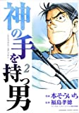 神の手を持つ男 (2) (KADOKAWA CHARGE COMICS 6-2)
