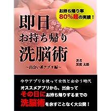 Sokujituomochikaerisennoujutsu: Deattajoseiwosonohiniomochikaeri (Japanese Edition)