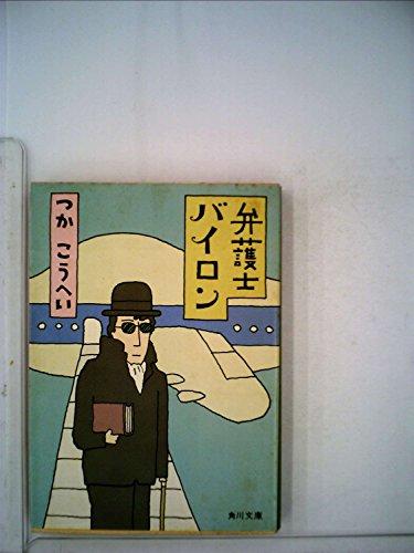 弁護士バイロン (1979年) (角川文庫)