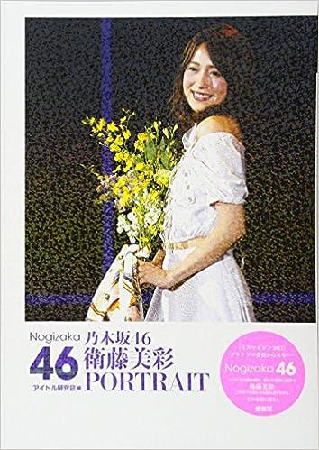 乃木坂46衛藤美彩PORTRAIT