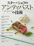 スター★シェフのアンティパストの技術 (旭屋出版MOOK)