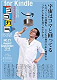 img - for cocokala21 (Japanese Edition) book / textbook / text book