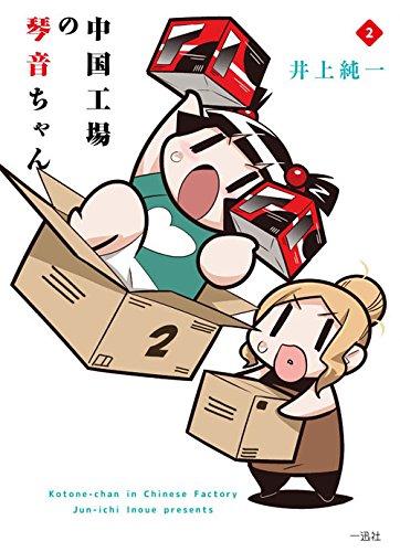 中国工場の琴音ちゃん (2)