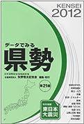 データでみる県勢 2012年版―日本国勢図会地域統計版
