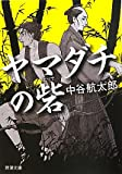 Fort of Yamadachi (Mass Market Paperback) (2011) ISBN: 4101366314 [Japanese Import]