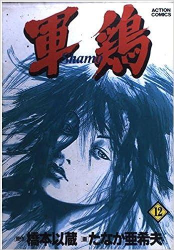 軍鶏 (12) (Action comics) | 橋...