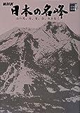 NHK日本の名峰 6 磐梯山・妙高山・蓼科山 (小学館DVD BOOK)