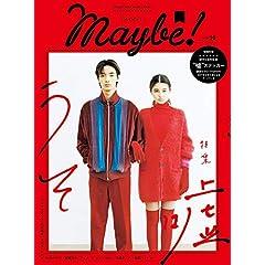 Maybe! 表紙画像
