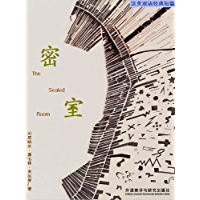 The Sealed Room(Classic Shorts) (a Chinese-English Edition) (Chinese Edition) book cover