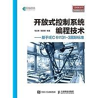 开放式控制系统编程技术 基于IEC 61131-3国际标准