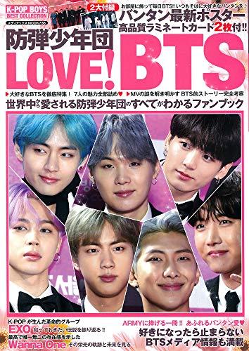 K-POP BOYS BEST COLLECTION LOVE! BTS(방탄 소년단) (미디어《구스》MOOK)