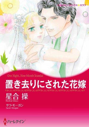置き去りにされた花嫁の感想