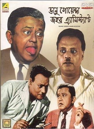 Amazon com: Bhanu Goenda Jahar Assistant Bengali Movie by