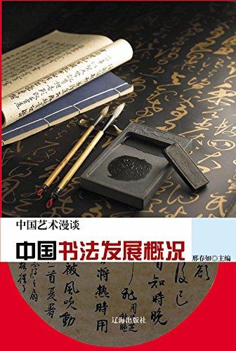中国艺术漫谈——中国书法发展概况