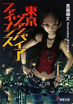 東京ヴァンパイア・ファイナンス (電撃文庫)