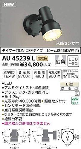 AU45239L 電球色LED人感センサ付ウトドアスポットライト(グリーン購入法適合製品) B01GCAWSME B01GCAWSME, 大垣市:86413f7c --- krianta.ru