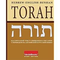 Torah: Hebrew-English-Russian