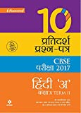 CBSE 10 Sample Question Papers  - HINDI 'A' for Class 10th Term-II (2017)