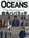 OCEANS(オーシャンズ) 2016年 02 月号 [雑誌]