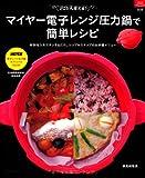 マイヤー電子レンジ圧力鍋で簡単レシピ (マイライフシリーズ№808)