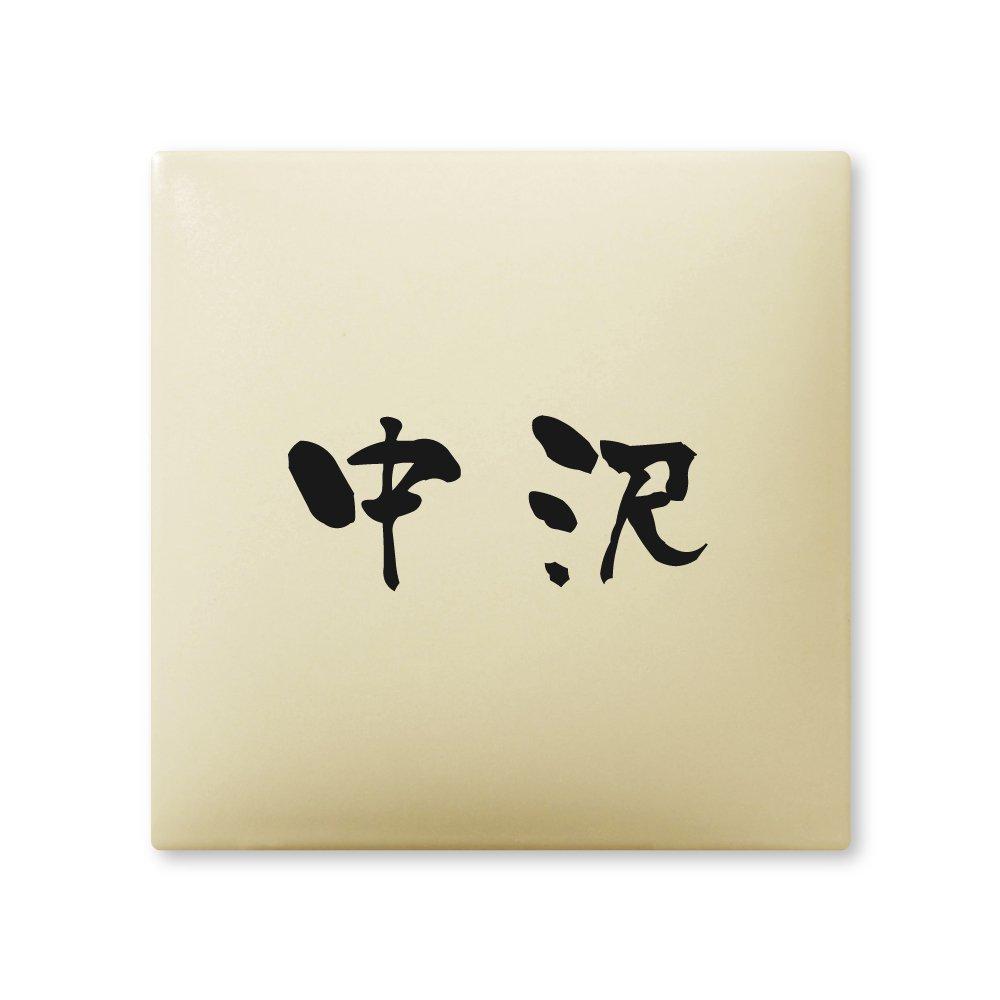 丸三タカギ 彫り込み済表札 【 中沢 】 完成品 アークタイル AR-1-1-3-中沢   B00RFARJAW