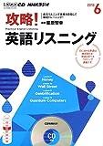 NHK CD ラジオ 攻略!英語リスニング 2015年6月号 (NHK CD)