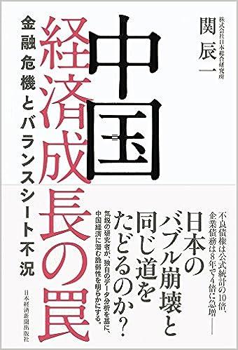 関辰一(日本総合研究所)著『中国 経済成長の罠:金融危機とバランスシート不況』