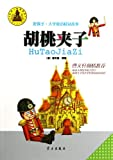 img - for Laurel boy fairy tale characters : Nutcracker(Chinese Edition) book / textbook / text book