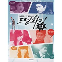 Dream High cartoon images. 2 (Korean edition)