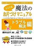 Rurukoryumahonookatazukemanyuarutoraburukaiketuhen: Hitoridedekiruyurukatazukeandopuchikatazukeressunnoto Rurukoryumahounookatazukemanyuaru (Japanese Edition)