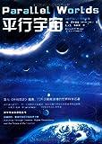科学可以这样看丛书:平行宇宙